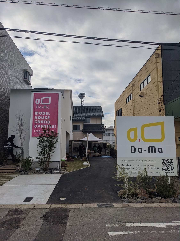 岡崎モデルハウスオープンイベント