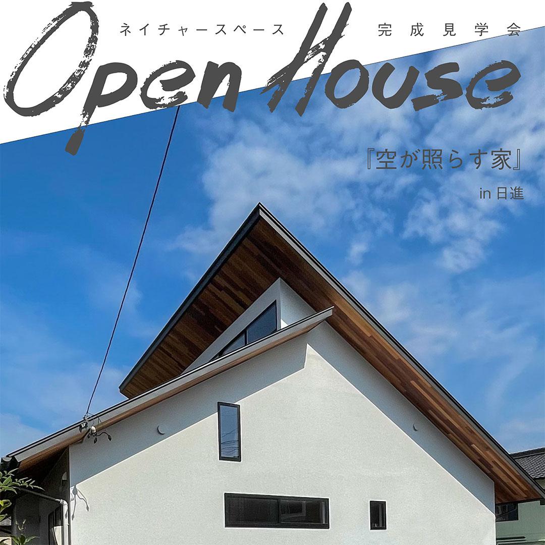 完成見学会「空が照らす家」|日進市|建築家×工務店のNatureスペースの注文住宅